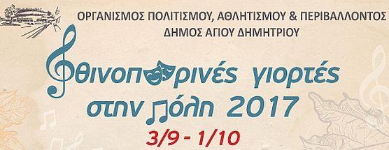 Στις 3 Σεπτεμβρίου ξεκινάνε οι «Φθινοπωρινές γιορτές στην πόλη» του Δήμου Αγ. Δημητρίου