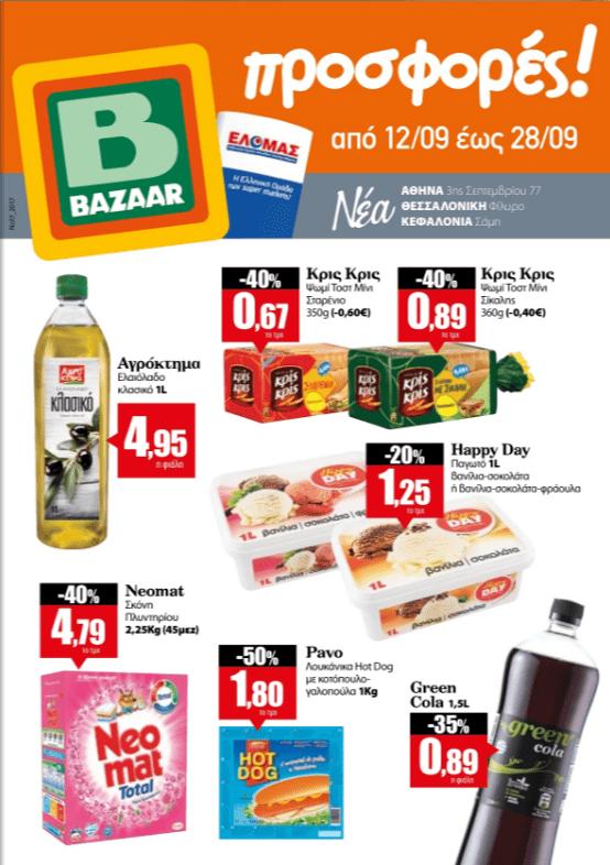 Σήμερα ξεκινάνε οι νέες προσφορές του Bazaar