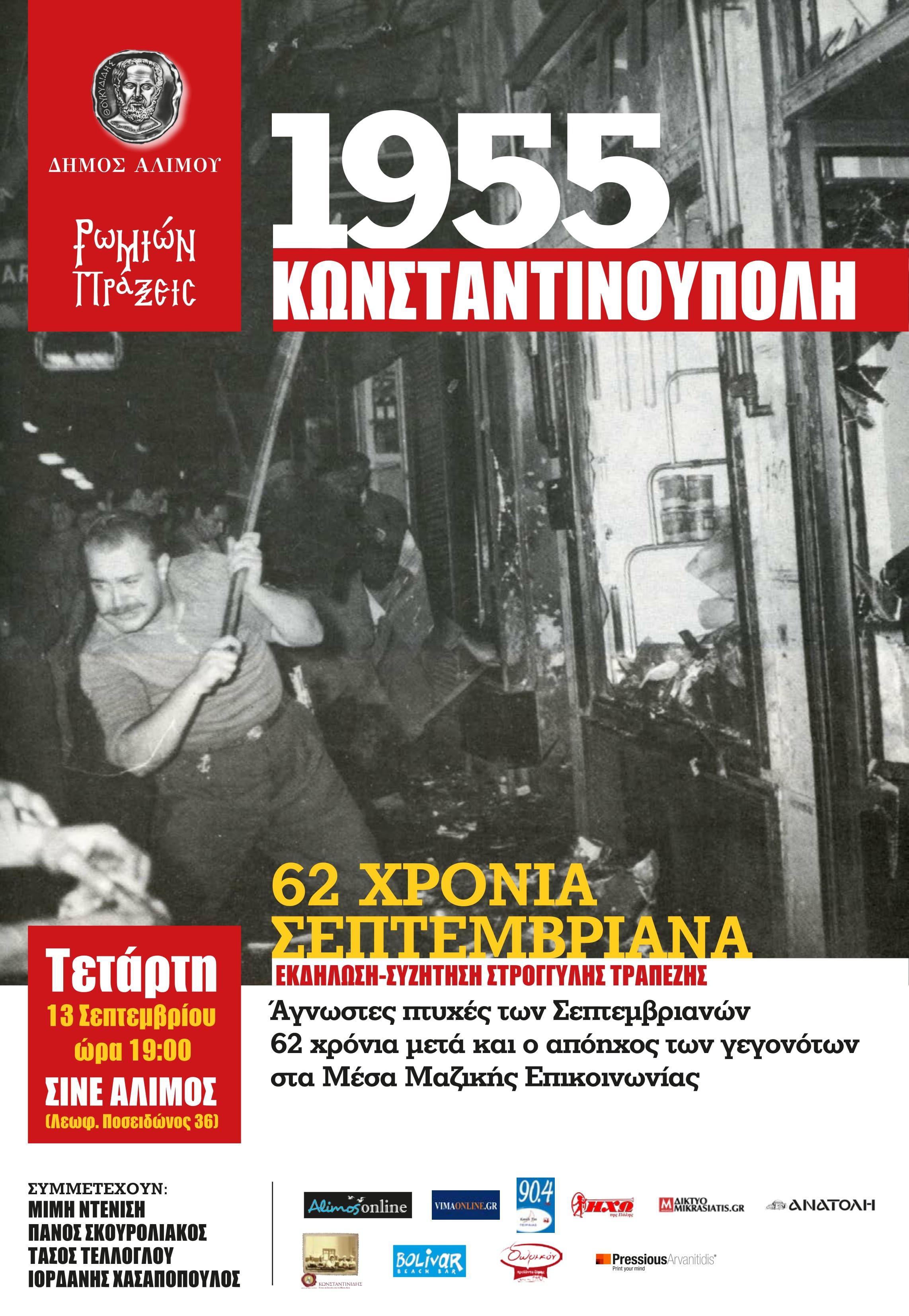Σήμερα η εκδήλωση ιστορικής μνήμης «62 χρόνια μετά τα Σεπτεμβριανά» στο Cine Άλιμος