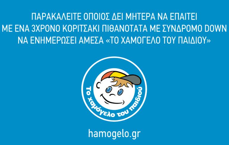 Ανακοίνωση του «Χαμόγελου του Παιδιού» για 3χρονο κοριτσάκι με αναπτυξιακή διαταραχή στα Νότια Προάστια