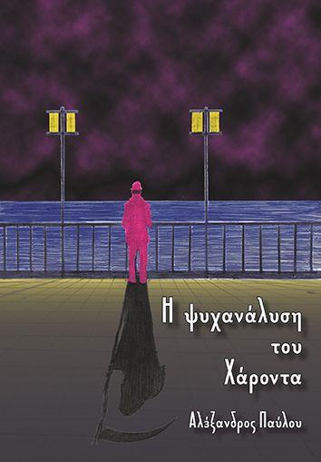 «Η ψυχανάλυση του Χάροντα», το νέο βιβλίο του Αλιμιώτη Αλέξανδρου Παύλου