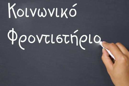 Παράταση εγγραφών στο Κοινωνικό Φροντιστήριο Αλίμου
