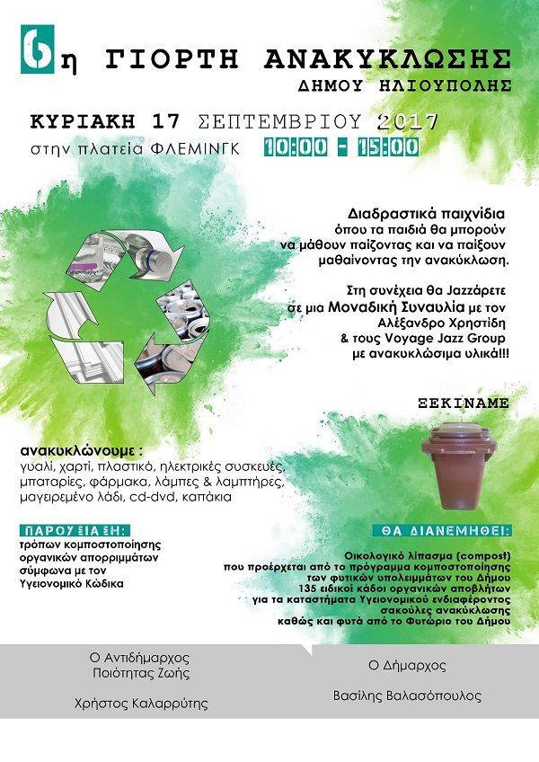 Ο Δήμος Ηλιούπολης διοργανώνει την 6η Γιορτή Ανακύκλωσης
