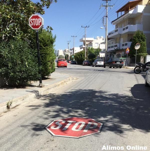Σήμανση «Stop» σε διάφορα σημεία του Αλίμου