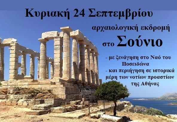 Η Αρχαιολογική εκδρομή στο Σούνιο θα κάνει και μία στάση στον ιστορικό μας Άλιμο