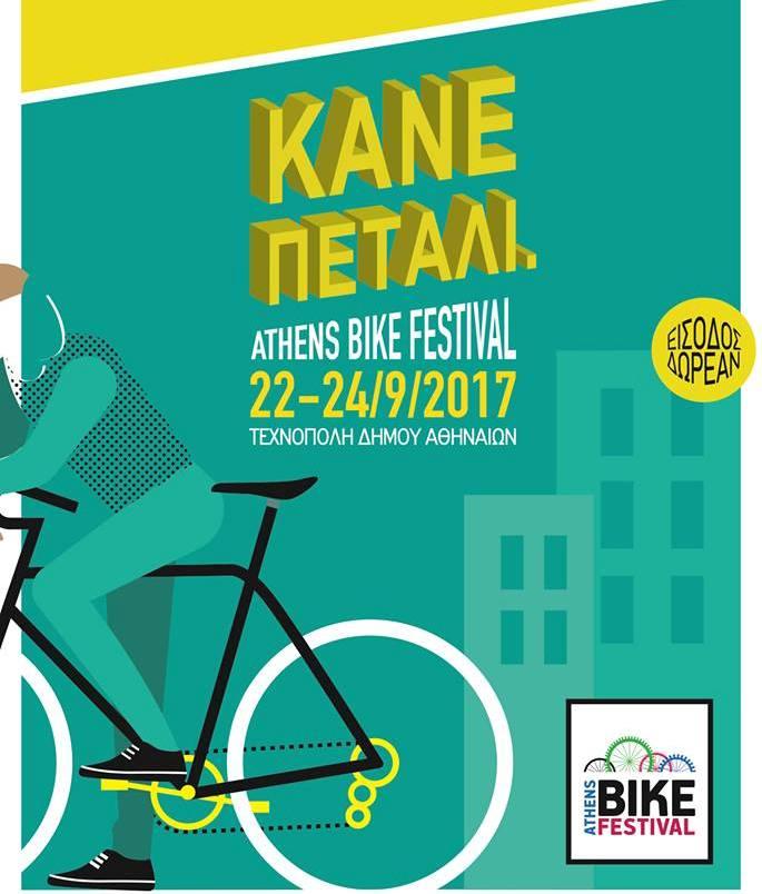 Athens Bike Festival: Ένα τριήμερο αφιερωμένο στα ποδήλατα