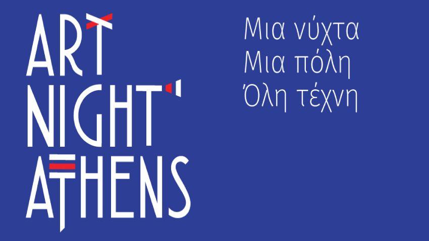 Art Night Athens: Ένα βράδυ και 23 χώροι πολιτισμού με ελεύθερη είσοδο