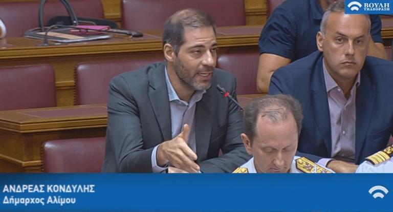 Οι προτάσεις του Δημάρχου Ανδρέα Κονδύλη στη Βουλή των Ελλήνων για την αντιμετώπιση της πετρελαιοκηλίδας