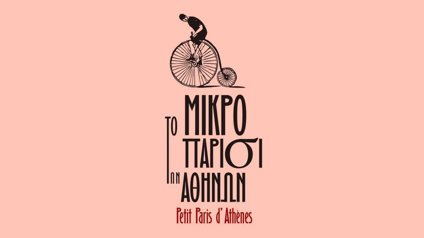 Ξεκινά σήμερα το «Μικρό Παρίσι των Αθηνών»