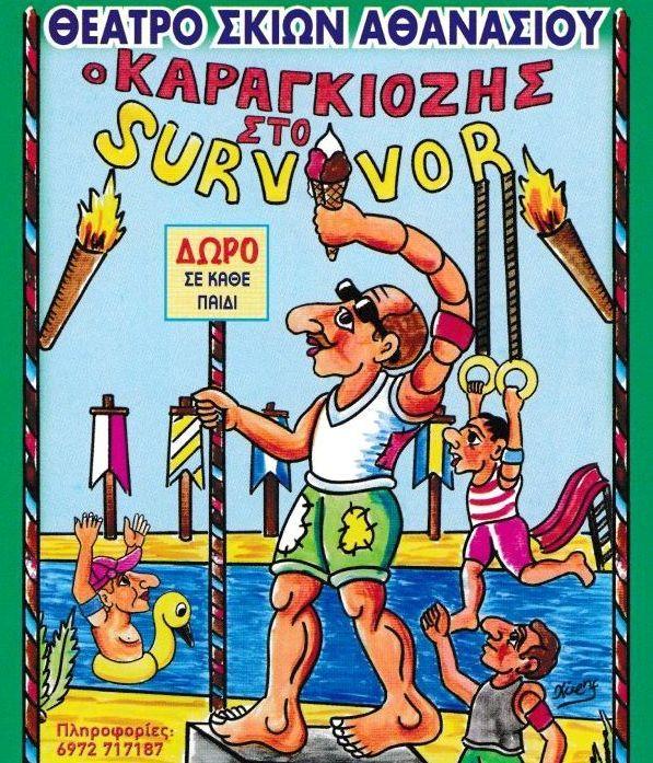 «Ο καραγκιόζης στο Survivor» αύριο στο 'Κάρολος Κουν'