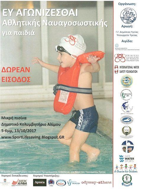 Η δράση «Ευ Αγωνίζεσθαι Αθλητικής Ναυαγοσωστικής για παιδιά» θα διεξαχθεί στο Κολυμβητήριο Αλίμου