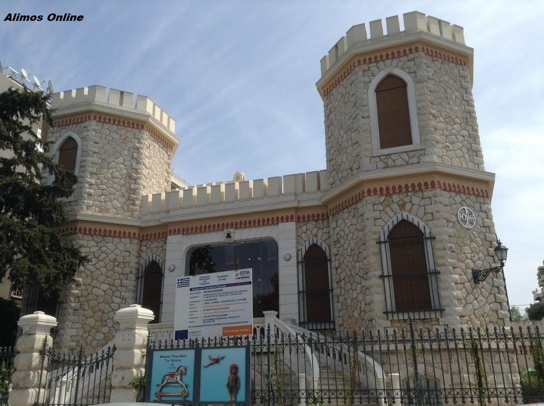 Αύριο η Open day στο Μουσείο Παιχνιδιών στο Παλαιό Φάληρο