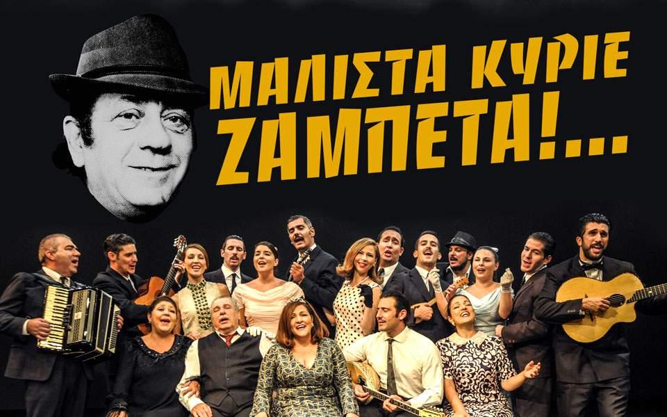 Ο Σύλλογος Κατοίκων Αμπελακίων πάει στην παράσταση «Μάλιστα κύριε Ζαμπέτα»