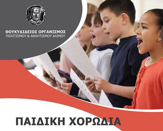 Παιδική χορωδία στον Θ.Ο.Π.Α.Α