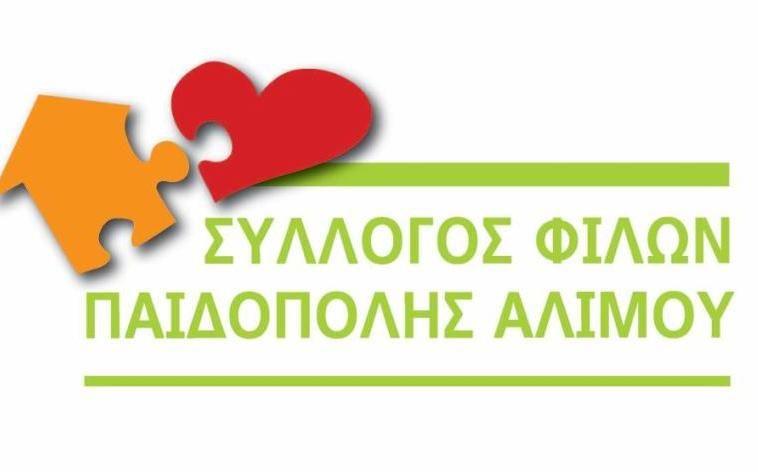 Γενική συνέλευση του Διοικητικού Συμβουλίου του Συλλόγου «Φίλοι της Παιδόπολης Αλίμου 'Άγιος Ανδρέας»