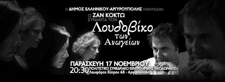 Ο Ζαν Κοκτώ συναντά τον Λουδοβίκο των Ανωγείων στην Αργυρούπολη, με στόχο την ενίσχυση του «Χαμόγελο του Παιδιού»