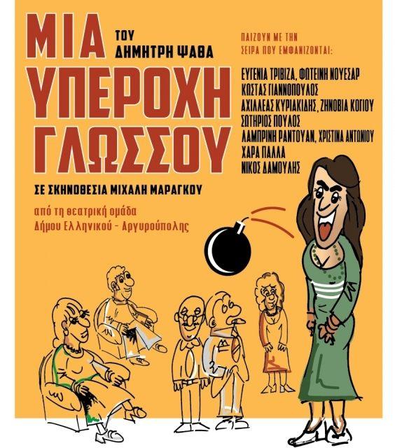«Μια υπέροχη γλωσσού» απο την θεατρική ομάδα Αργυρούπολης του Δήμου Ελληνικού -Αργυρούπολης