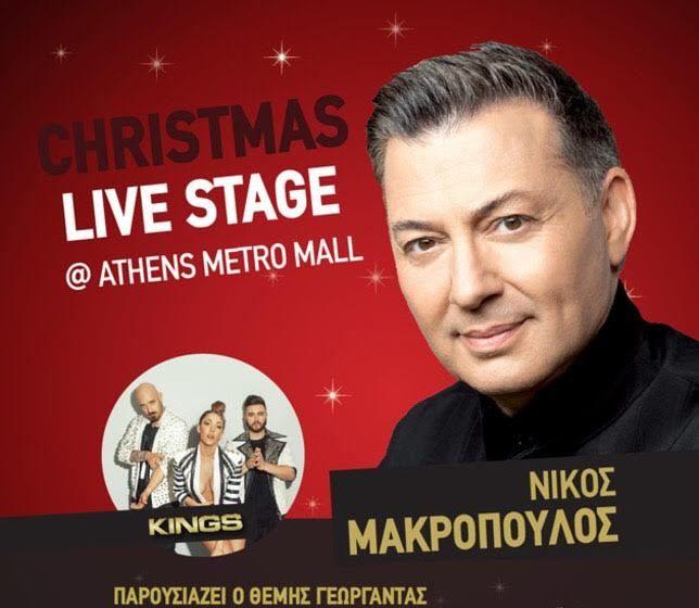 Νίκος Μακρόπουλος και Kings στο Athens Metro Mall
