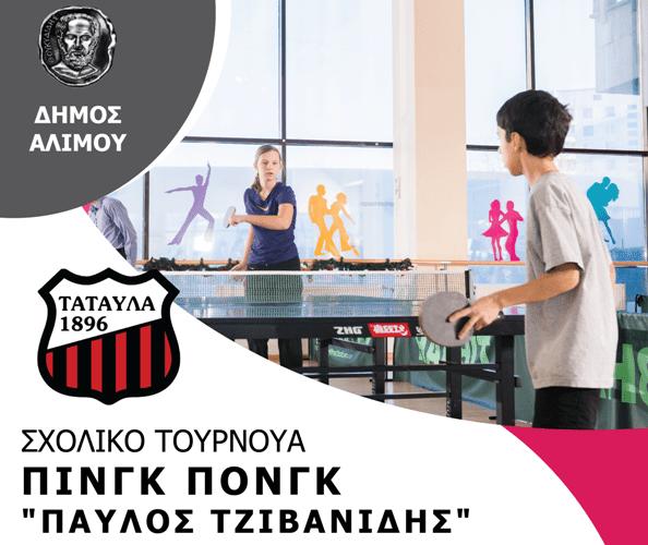 To τελευταίο Σαββατοκύριακο του Νοεμβρίου το Σχολικό Τουρνουά Πινγκ- Πονγκ «Παύλος Τζιβανίδης»