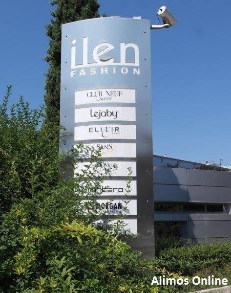 Τελευταία ημέρα σήμερα για το bazaar εσωρούχων στην Ilen Fashion