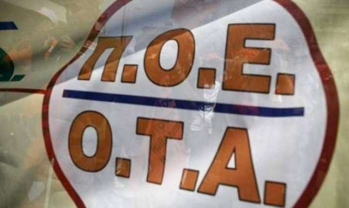 24ωρη απεργία για την ΠΟΕ-ΟΤΑ στις 22 Νοεμβρίου