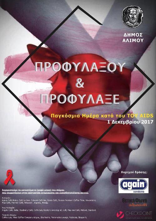 Τα καφέ του Αλίμου που συμμετέχουν στην εκστρατεία ενημέρωσης κατά του AIDS