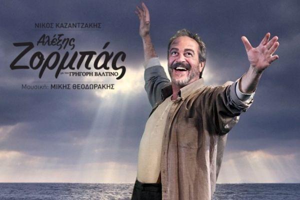 «Aλέξης Ζορμπάς» στο θέατρο Βέμπο, με ειδική τιμή για τους Αλιμιώτες και τις Αλιμιώτισσες