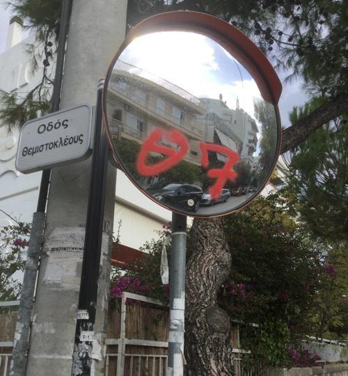 Μουτζουρώθηκαν καθρέφτες δρόμου σε διάφορα σημεία του Καλαμακίου