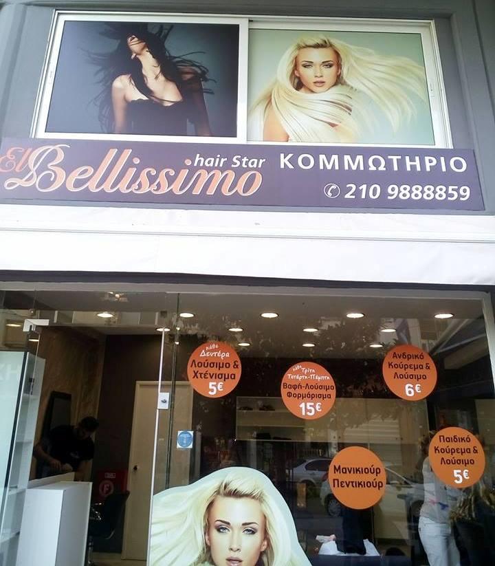 Οι προσφορές του El Bellissimo για όλο τον Δεκέμβριο