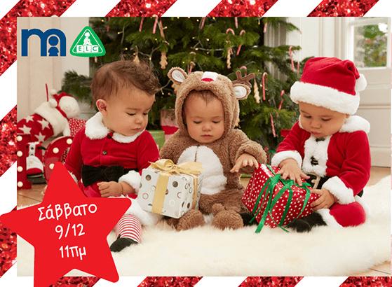Christmas party στο νέο κατάστημα Mothercare στο Ελληνικό