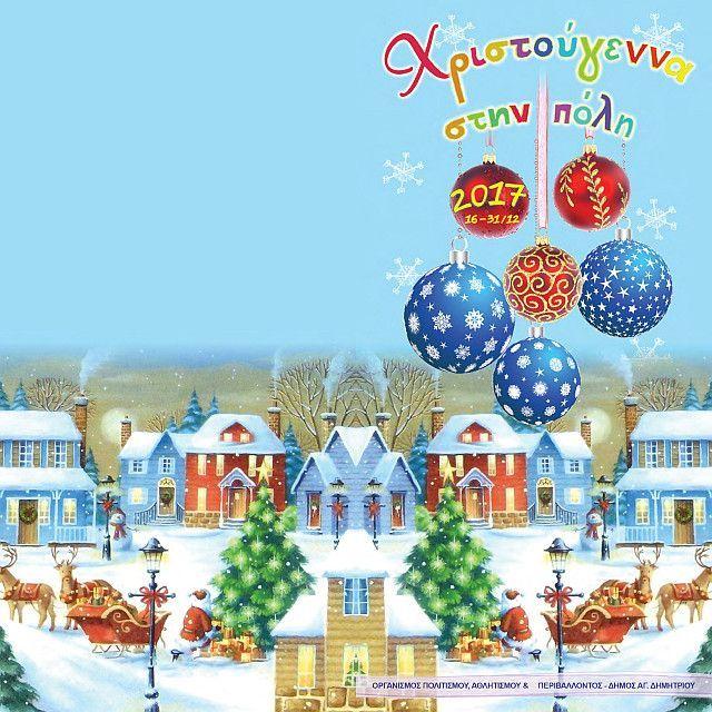 To πρόγραμμα των χριστουγεννιάτικων εκδηλώσεων του Αγίου Δημητρίου