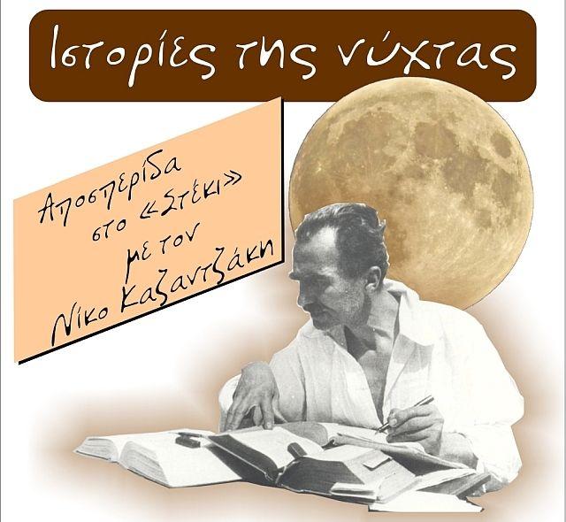 «Ιστορίες της νύχτας»: Αφιέρωμα στην Νίκο Καζαντζάκη στον Άγιο Δημήτριο