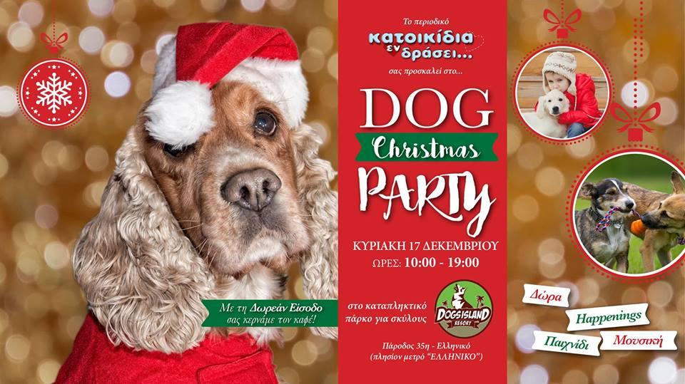 «Dog Christmas party» διοργανώνει το περιοδικό «Κατοικίδια εν δράσει» στο Ελληνικό