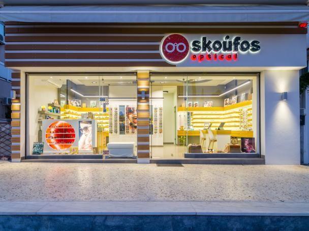 Το κατάστημα οπτικών «Skoufos Optical» σε περιμένει με μεγάλες εκπτώσεις