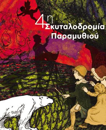 Ξεκινά η 4η Σκυταλοδρομία Παραμυθιού στην Αθήνα