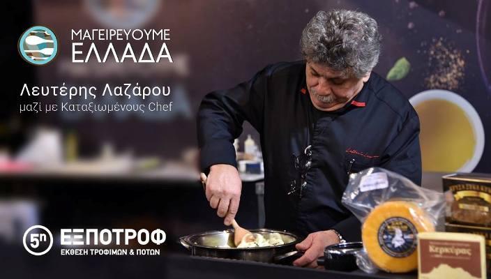 O Λευτέρης Λαζάρου στην Έκθεση ΕΞΠΟΤΡΟΦ στο Ελληνικό