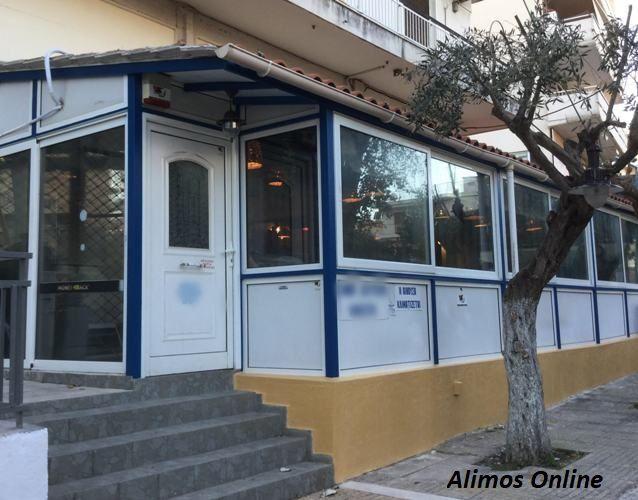 Μεσακτή: Νέο ουζερί σύντομα στον Άλιμο