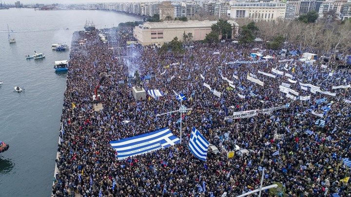 Στον Πειραιά το νέο συλλαλητήριο για τη Μακεδονία