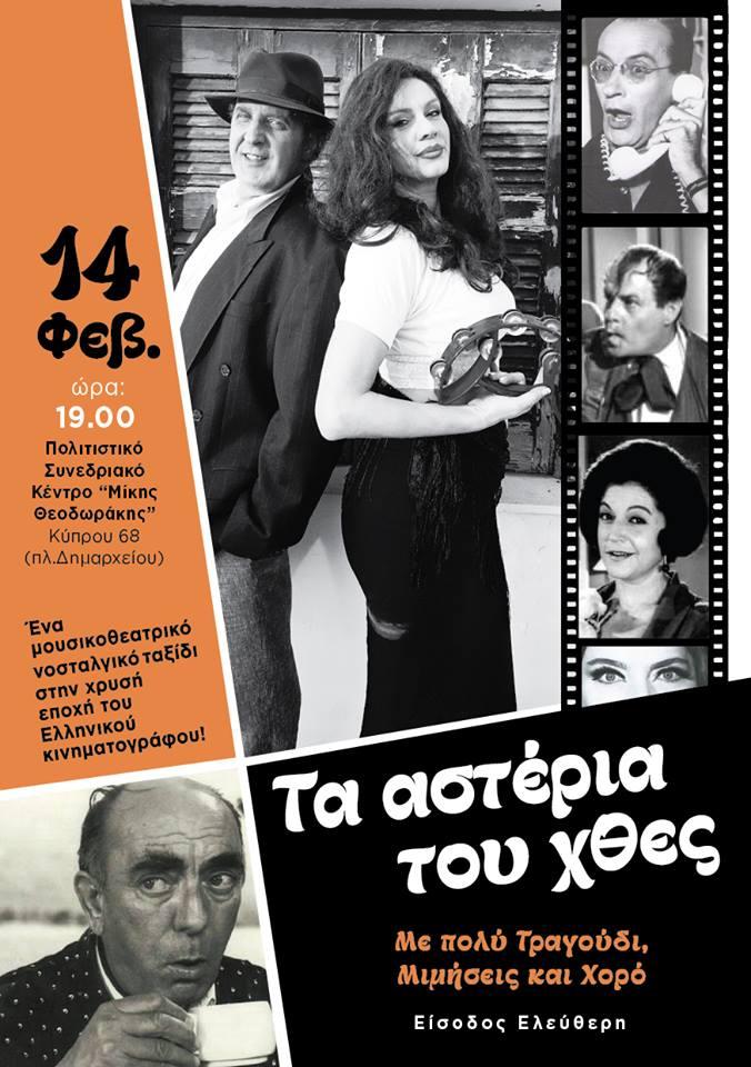 Αργυρούπολη: Ο ελληνικός κινηματογράφος «ζωντανεύει» με την παράσταση «Τα αστέρια του χθες»