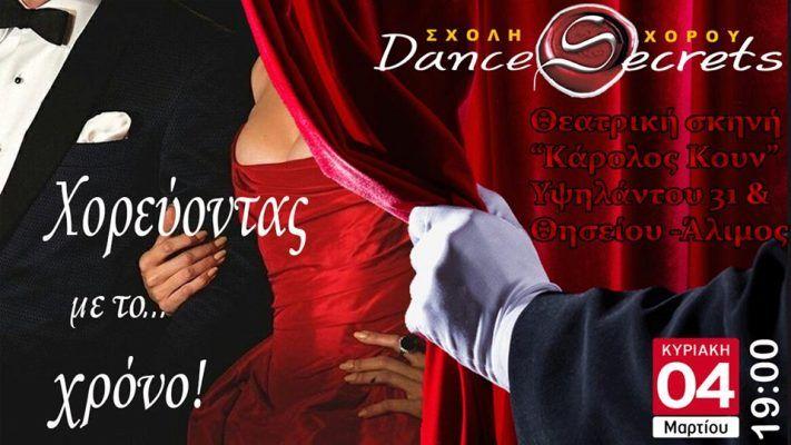 Χορευτική παράσταση της σχολής «Dance Secrets στο «Κάρολος Κουν»