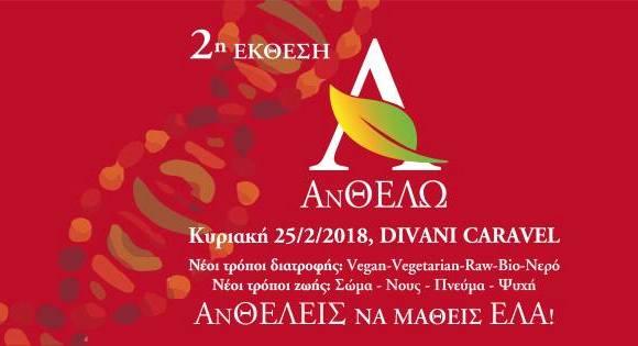 Αύριο η 2η έκθεση «ΑνΘέλω» για vegan, vegetarian, raw και bio διατροφή