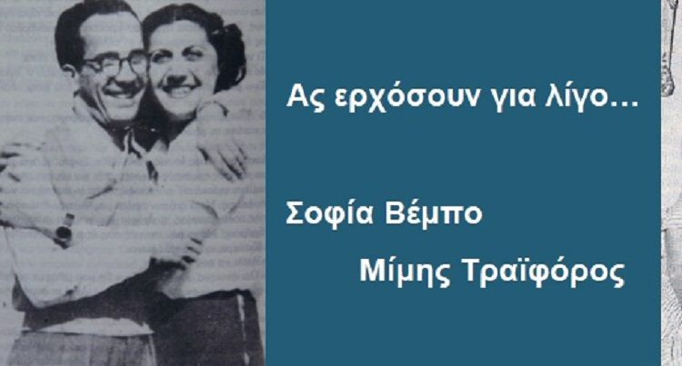 Ηλιούπολη: Αφιέρωμα αύριο στη Σοφία Βέμπο και Μίμη Τραϊφόρο