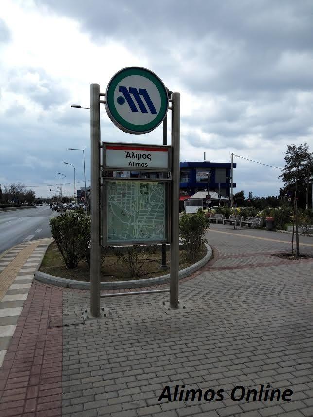 Έκλεισαν χθες οι μπάρες στους Νότιους σταθμούς του Μετρό
