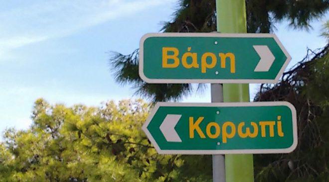 Η λεωφόρος Βάρης Κορωπίου σύντομα θα ονομάζεται Λεωφόρος Σχολής Ευελπίδων
