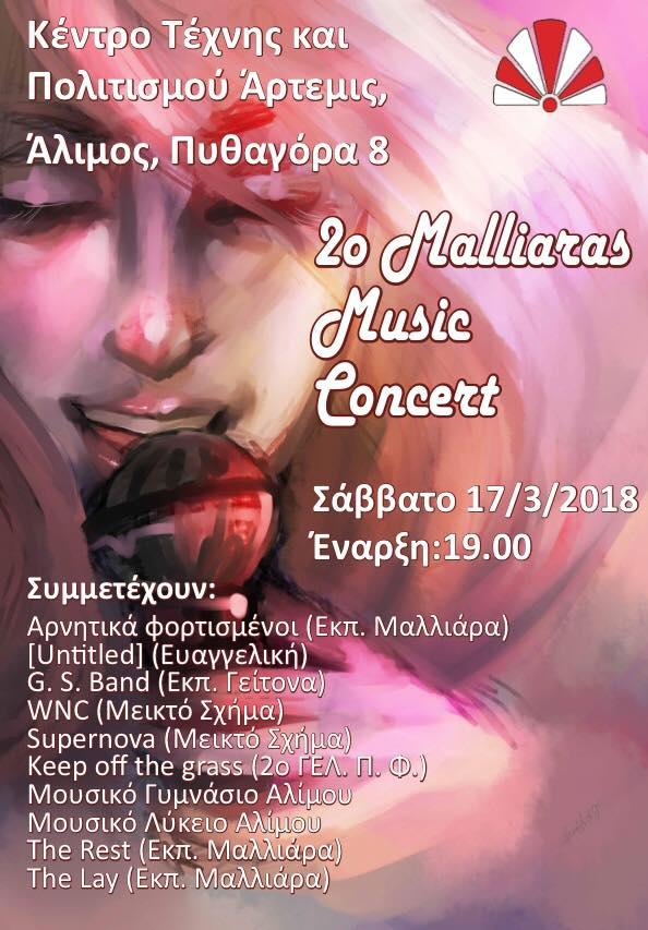 Το Σάββατο το 2ο Maliaras Music Concert