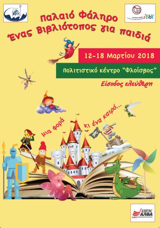 Παλαιό Φάληρο: Εβδομάδα αφιερωμένη στο παιδικό βιβλίο