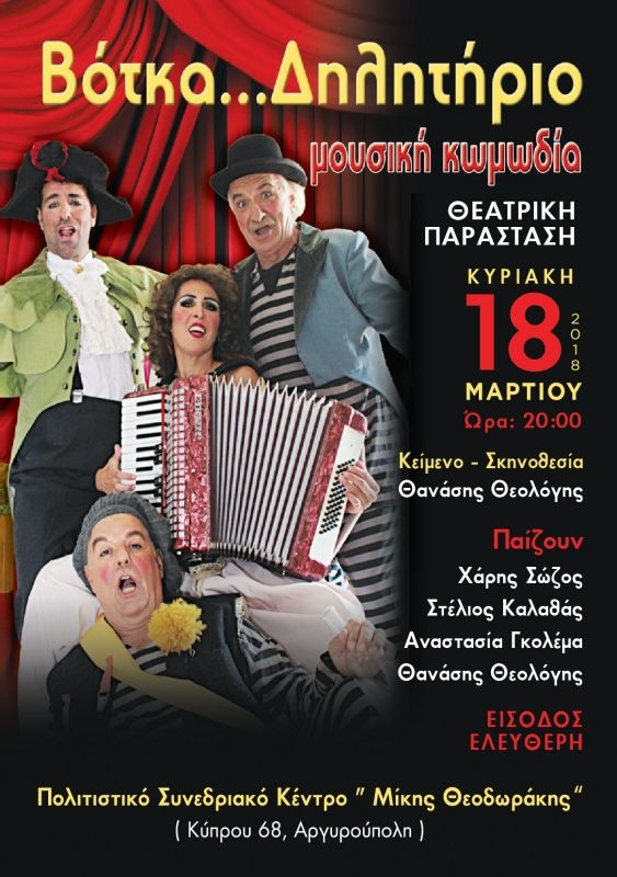 «Βότκα…δηλητήριο», δωρεάν θεατρική παράσταση στην Αργυρούπολη
