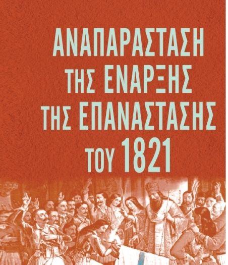 Ελληνικό: Θεατρική παράσταση με την αναπαράσταση της έναρξης της επανάστασης του 1821