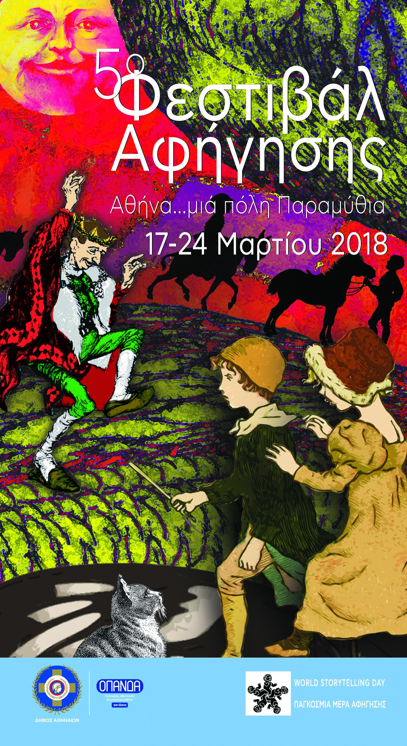 «Αθήνα… μια πόλη παραμύθια»: Ξεκινά το 5ο Φεστιβάλ Αφήγησης