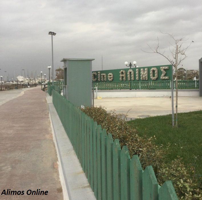 Aποκλειστικό: Ο Ανδρέας Κονδύλης μιλά στο Alimos Online για το θέμα του Cine Άλιμος